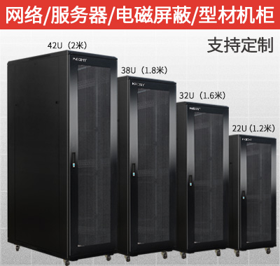 機柜,智能機柜,靜音機柜,型材機柜